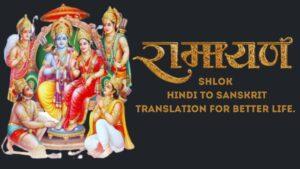 Ramayan Shlok Hindi To Sanskrit Translation For Better Life