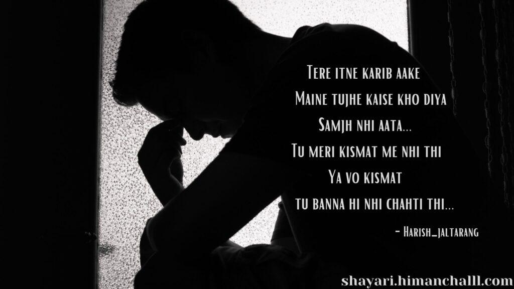 Bewafa Breakup Shayari