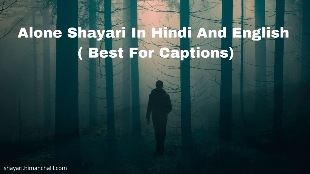 Alone Shayari In Hindi And English ( Best For Captions)