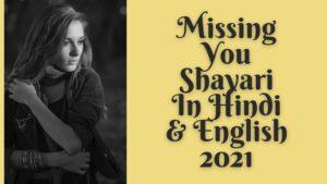 Missing You Shayari In Hindi & In English