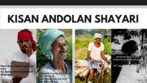 Kisan Andolan Shayari