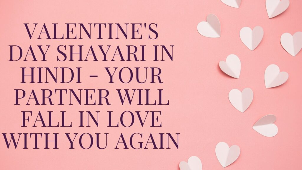 Valentine's Day Shayari In Hindi - Your Partner Will Fall In Love With You Again