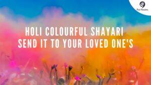 HOLI SHAYARI IN HINDI TO MAKE YOUR HOLI