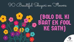 Shayari on flowers in hindi