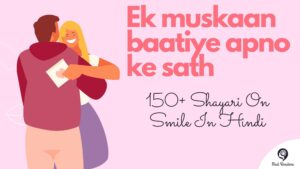 shayari on smile