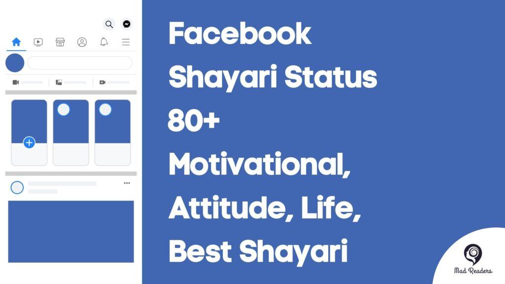 Facebook Shayari Status 80+ Motivational, Attitude, Life, Best Shayari