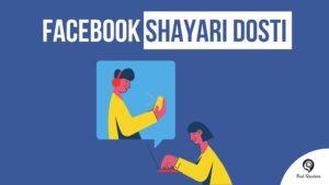 facebook shayari dosti