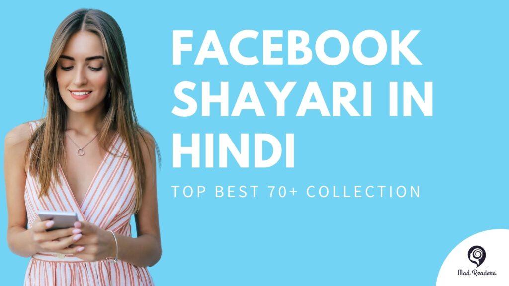 facebook shayari in hindi