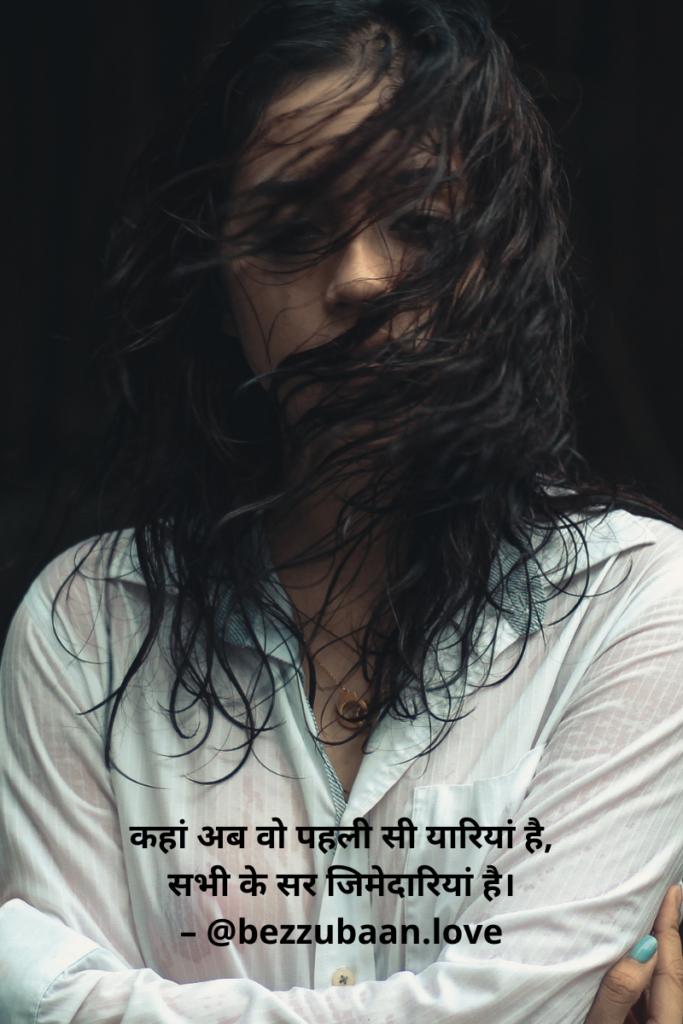 Facebook Shayari Sad