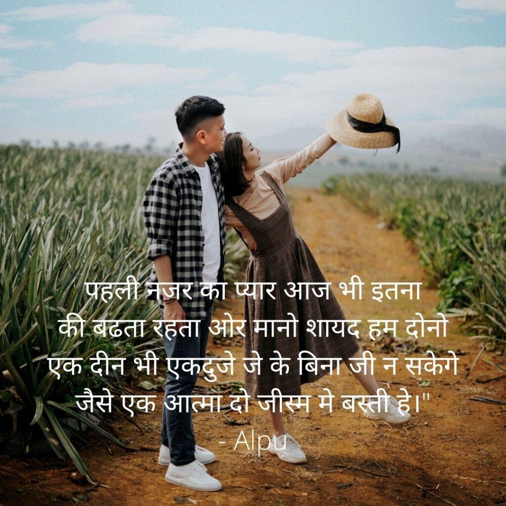 Shayari For Husband In Hindi